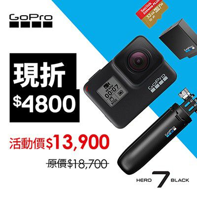 GoPro-HERO7 Black假日組合(H7 Black+SHORTY+電池+32G)