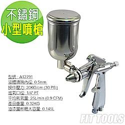 良匠工具 不鏽鋼 氣動小型迷你側杯噴槍/ 噴漆槍 台灣製造 外銷高品質