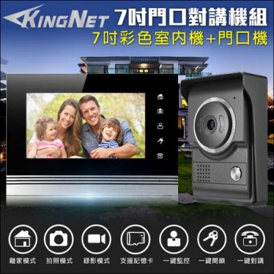 監視器攝影機 - KINGNET 對講機組 7吋高清螢幕 全彩影像 防水防塵 支援電鎖開門 紅外線 電鈴 門鈴