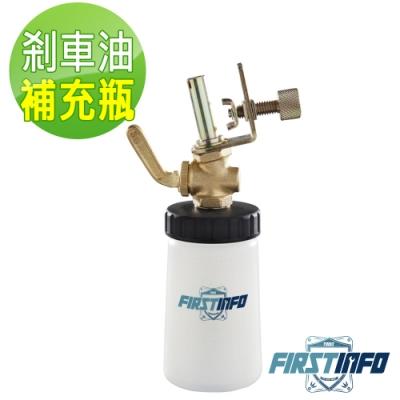 良匠工具 250c.c.剎車油 煞車油 自動補充瓶 剎車油壺 補充新油