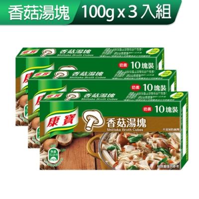 [滿688折100]康寶 香菇湯塊100G 3入