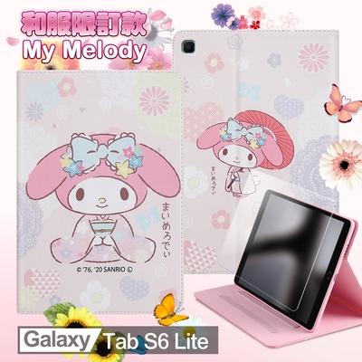 My Melody美樂蒂 Samsung Galaxy Tab S6 Lite 10.4吋 P610 P615 和服精巧款平板保護皮套+9H玻璃貼 組合
