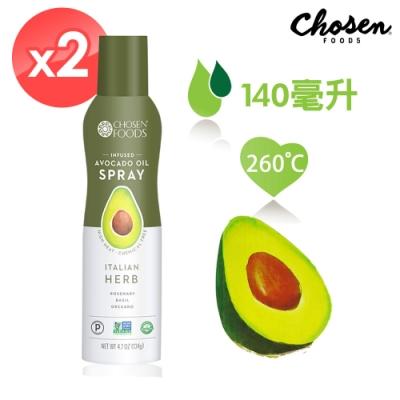 chosen foods 噴霧式酪梨油-義式香草風味2瓶組 (140毫升*2瓶) 效期2021/04