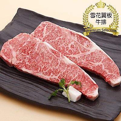【漢克嚴選】美國和牛PRIME雪花翼板牛排12片(150g±10%/片)