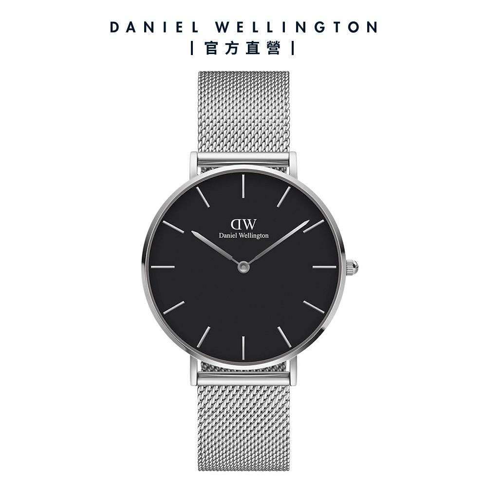 【Daniel Wellington】官方直營 Petite Sterling 36mm星鑽銀米蘭金屬錶 DW手錶