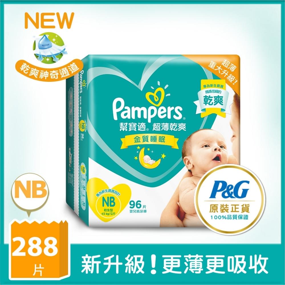 幫寶適 超薄乾爽 嬰兒紙尿褲/尿布 (NB) 96片X3包/箱