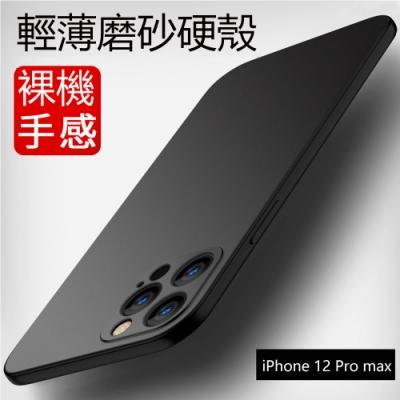 hald iPhone 12 Pro Max 輕薄全包 磨砂硬殼 全包邊 手機防摔 保護殼
