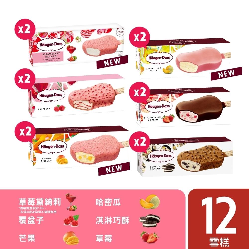 哈根達斯 粉紅綻放脆皮雪糕12入(哈密瓜2/芒果2/覆盆子2/黛綺莉2/淇淋巧酥2/草莓2)