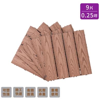 樂嫚妮 塑木地板/陽台/戶外造景/卡扣式拼接施工/9片0.25坪-淺紅色