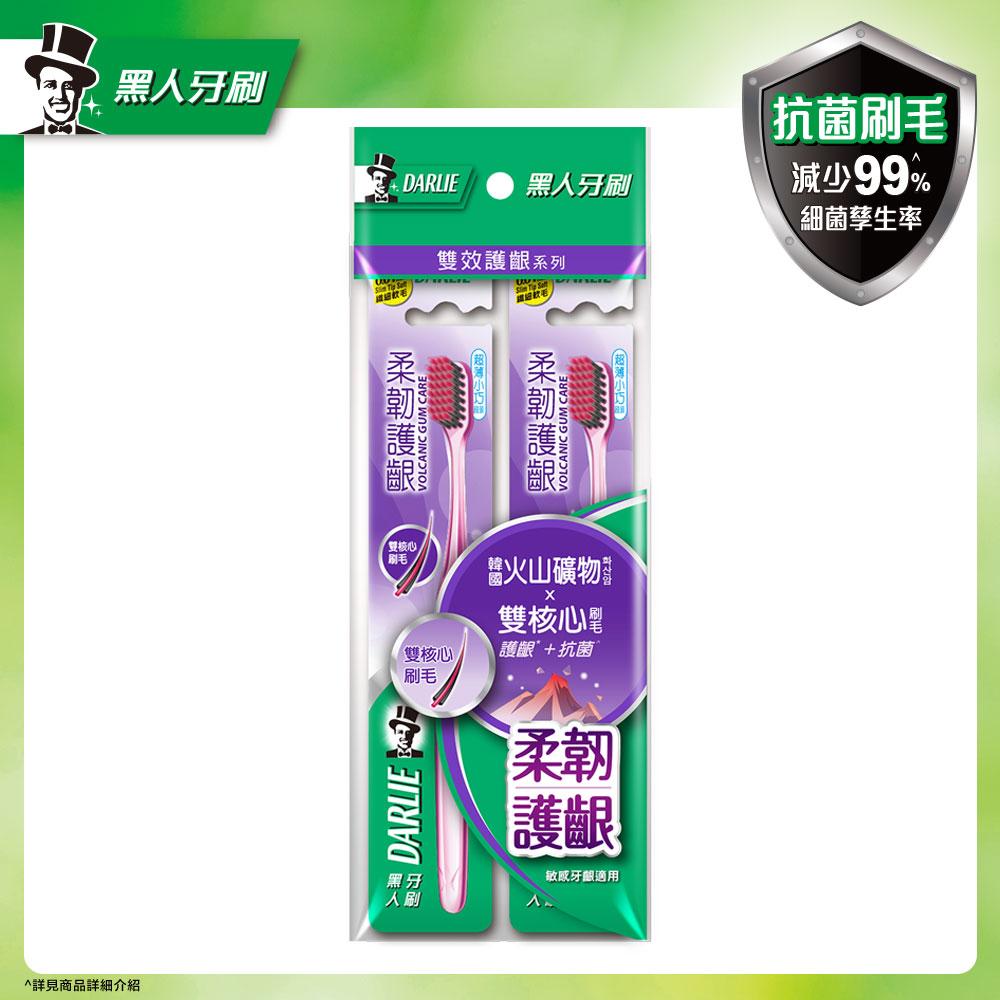黑人 柔韌護齦牙刷2入(抗菌刷毛*)