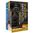2020年臺灣鐵路管理局營運人員甄試[營運員-事務管理]套書 (S052R20-1)