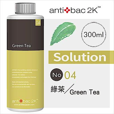 安體百克antibac2K 300ml 空氣淨化液SOLUTION SL04 綠茶