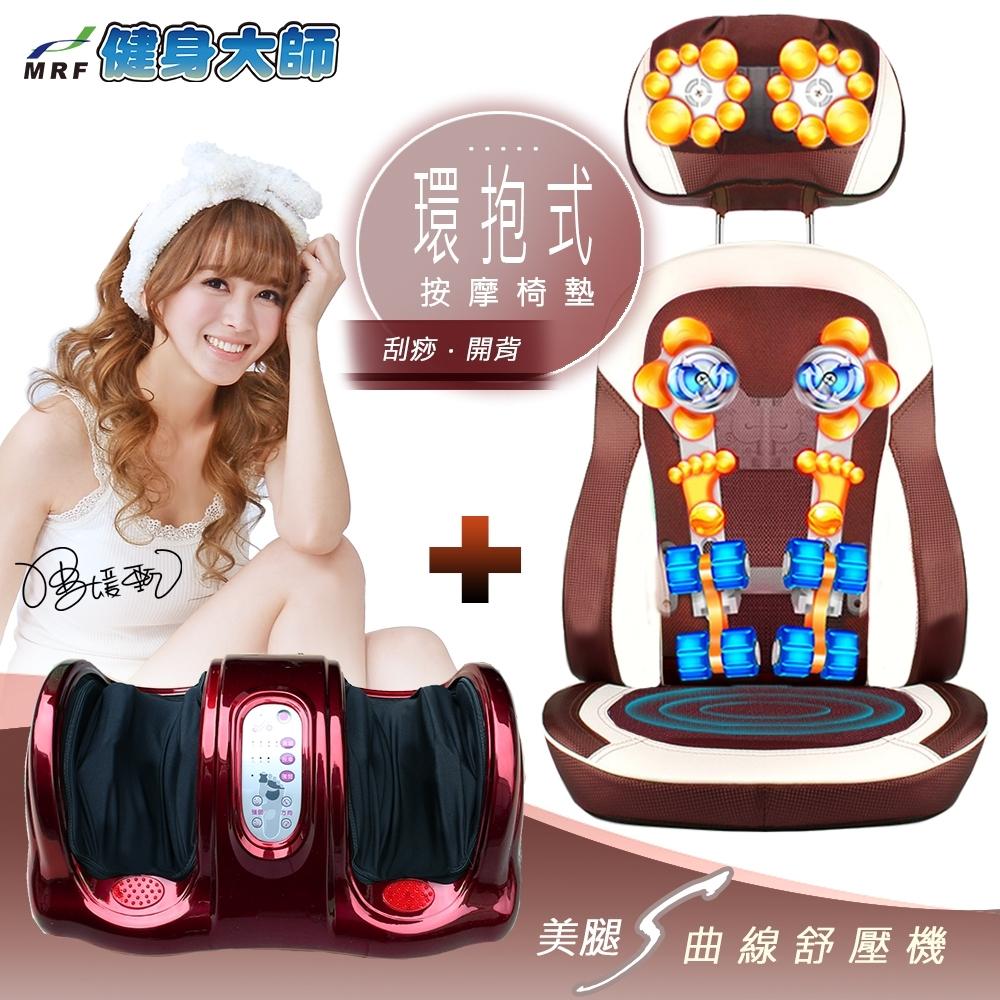 健身大師─天王包覆型按摩椅墊+雙核心美腿機