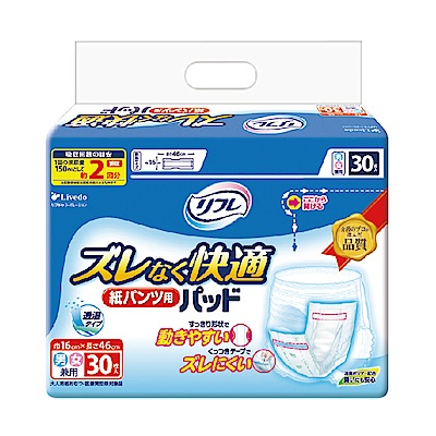 日本利護樂褲型專用替換式尿片-2次尿量30片x8包/箱
