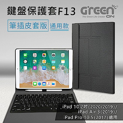 GREENON 鍵盤保護套F13 筆插皮套版 通用款(iPad 10.2/10.5吋) 加購主動式觸控筆AP2
