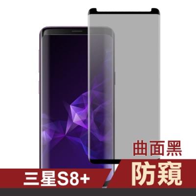 三星 Galaxy S8+ 防窺 高清 曲面黑 手機貼膜