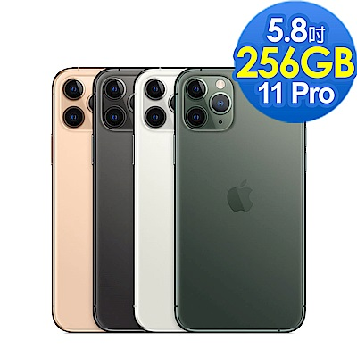 Apple iPhone 11 Pro 256G 5.8吋智慧型手機