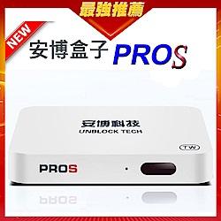 安博盒子智慧電視盒公司貨 純淨版 PROS X9 2G+32G版