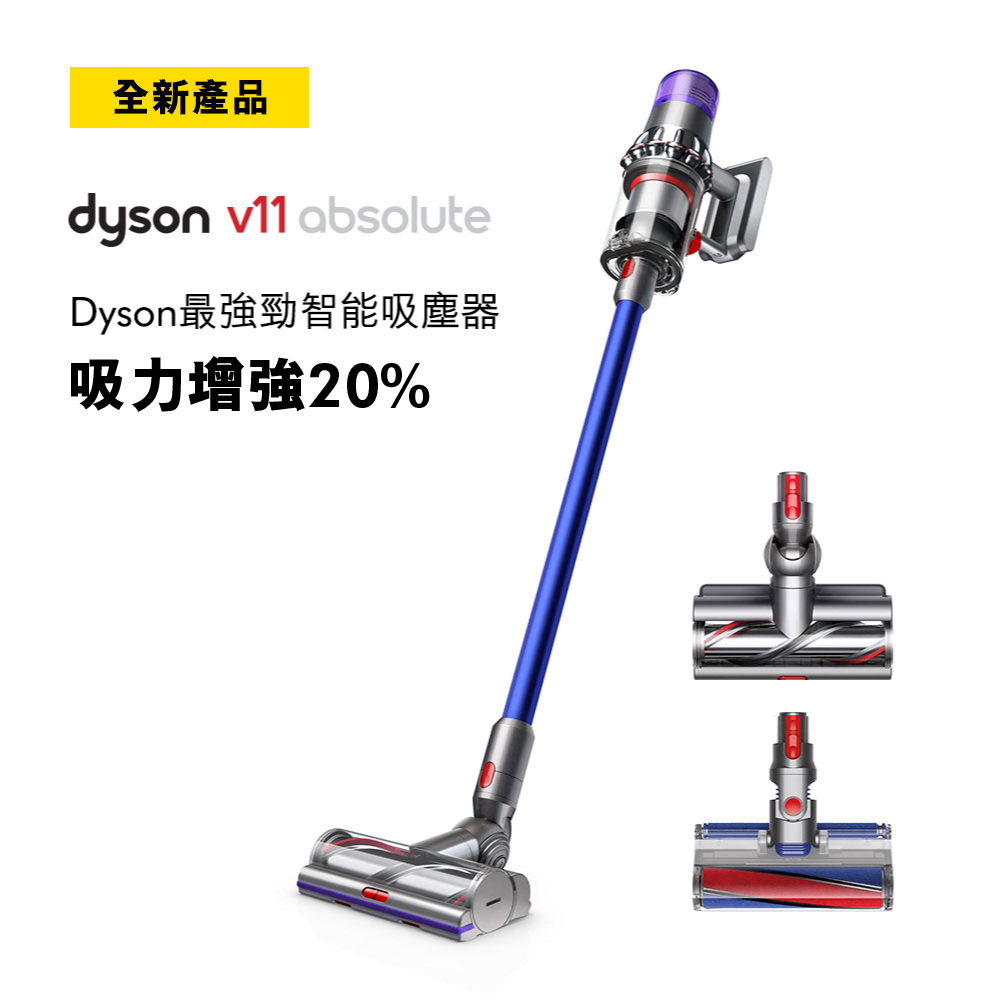 Dyson戴森 V11 SV14 Absolute 手持無線吸塵器(雙主吸頭旗艦款)