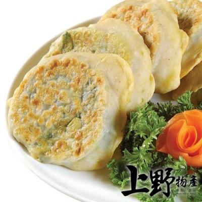 (滿899免運)【上野物產】台灣傳統鮮甜高麗菜盒子(1125g±10%/25粒/包)x1