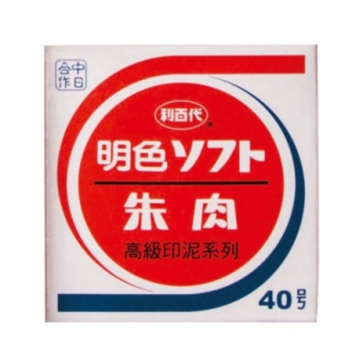 利百代LMC-40 朱紅色印泥