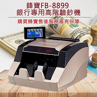 台灣鋒寶 FB-8899 銀行專用高階驗鈔機 (可驗振興券)