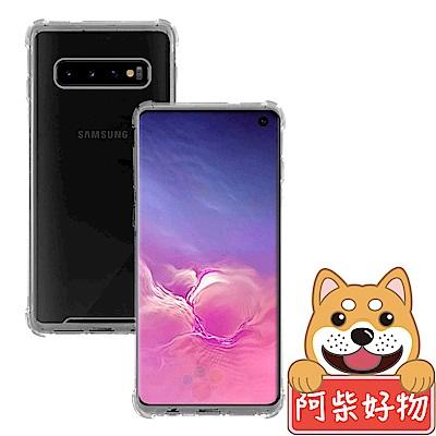 阿柴好物 Samsung Galaxy S10 雙料TPU PC防摔殼