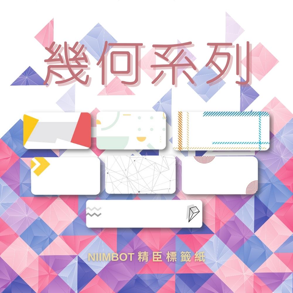 精臣D11熱敏標籤紙-幾何系列【7款可選】色彩方塊 明黃菱格 波紋 波普花紋 彩虹之路 趣味幾何 簡筆畫