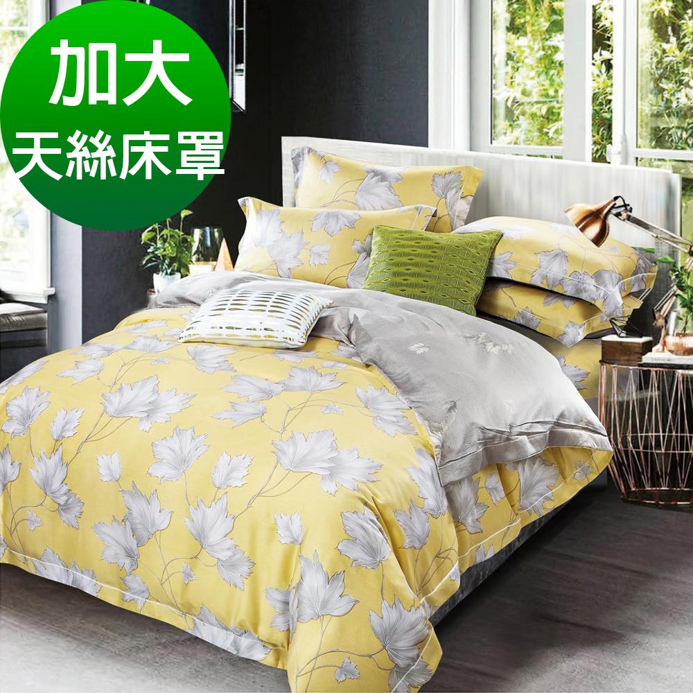 Saint Rose頂級精緻100%天絲床罩八件組(包覆高度35CM)-洛西-黃 加大