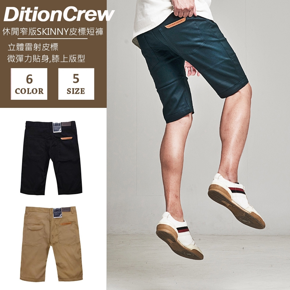 DITION 韓系SKINNY鋼印合身工作短褲 彈力短褲 ULTRABOOST