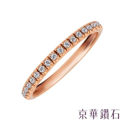 京華鑽石 鑽石戒指 18K玫瑰金 celebration 0.13克拉 線戒
