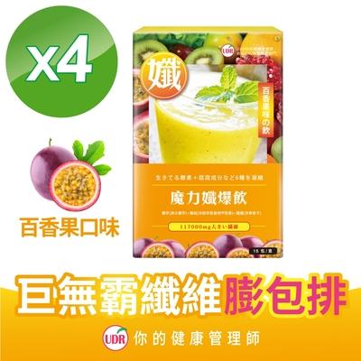UDR魔力孅爆飲(百香果口味)x4盒