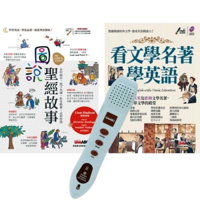 名著故事學英語(全2書)+ LivePen智慧點讀筆(16G)