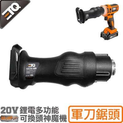 ETQ USA 20V鋰電多功能可換頭神魔機(軍刀鋸頭)