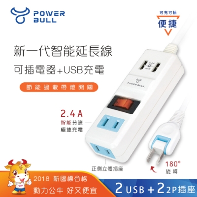 【POWER BULL 動力公牛】PB-222U-2 多功能2USB家用延長線(2米)