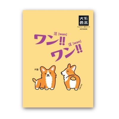 EKI MORI MACHI 驛森町 16K Q寵定頁筆記本-柯基犬