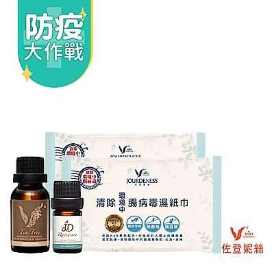 佐登妮絲  JD 羅文莎精油5ml+SPA茶樹精油15ml 送腸病毒溼紙巾*2 包