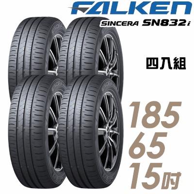 【飛隼】SINCERA SN832i 環保節能輪胎_四入組_185/65/15