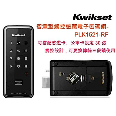 PLK1521-RF觸控式密碼鎖 Kwikset電子鎖二合一密碼+卡片(不含安裝)