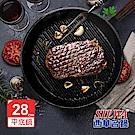 SILWA 西華 鑄鐵牛排煎烤鍋/煎烤盤 28cm (贈美國頂級板腱牛排三片)
