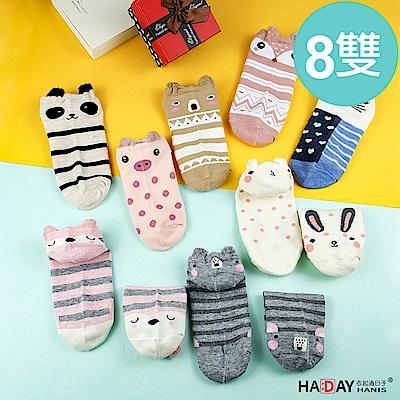 HADAY 女襪 可愛造型立體動物船型襪 把動物帶回家 8雙入