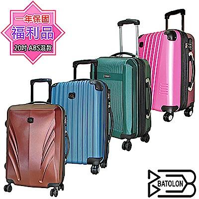 (福利品 20吋)  ABS混款硬殼箱/行李箱