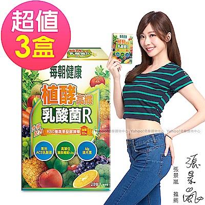 每朝健康 植酵高纖乳酸菌R(20包/盒)x3入