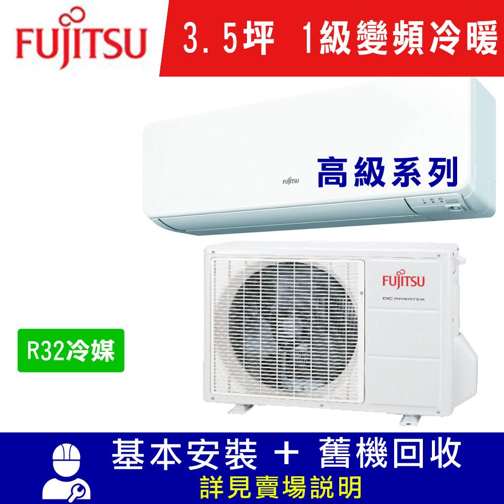 富士通 3.5坪 1級變頻冷暖冷氣 ASCG022KGTA/AOCG022KGTA