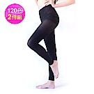 Dione 台灣製 120丹超彈性內搭九分褲(2雙)