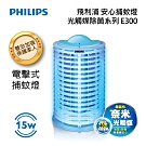 【PHILIPS飛利浦】電擊式15W安心捕蚊燈E300