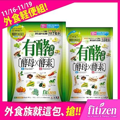 Fitizen 有酵習慣 外食輕便組(117粒/包+33粒/包)
