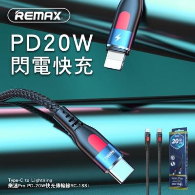【REMAX】Type-C to Lightning 樂速Pro PD-20W 快充數據線/傳輸線 RC-188i
