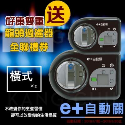 e+自動關-瓦斯爐安全控制系統瓦斯老人的好幫手安裝簡單自動關火安心提醒-橫式*2-贈過濾器