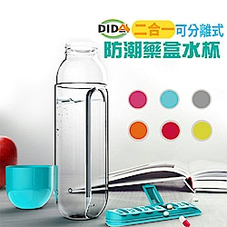 DIDA 可分離式防潮藥盒水杯